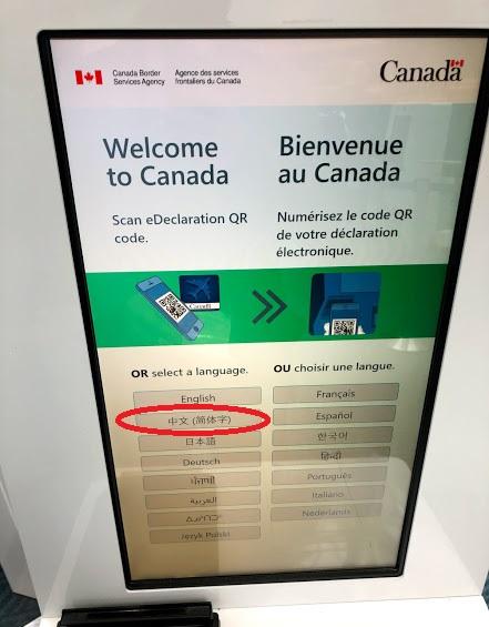 加拿大入境通关指南