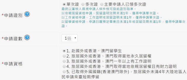 加拿大往返台湾航班以及转机证件相关