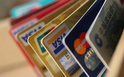 也谈谈国内信用卡