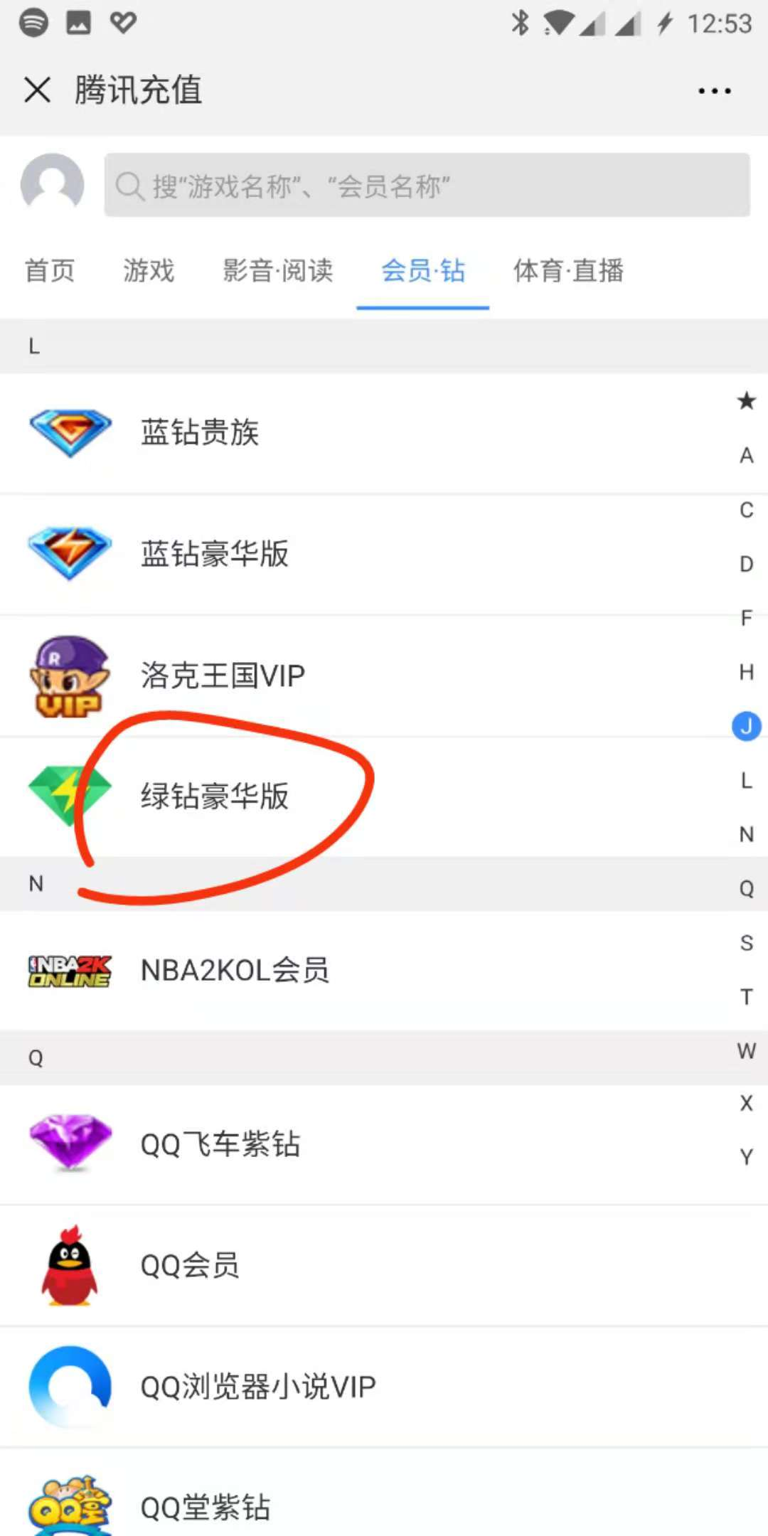 如何绕过IP限制开通QQ音乐会员绿钻