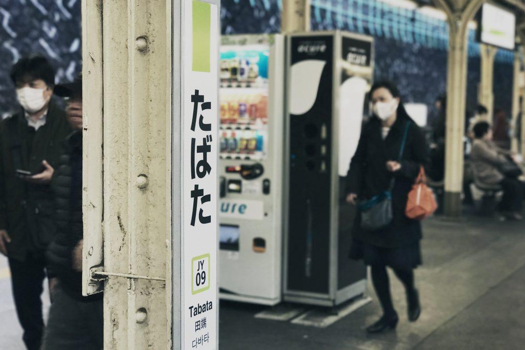 """日本旅行(六)~日本人的""""口罩""""文化~""""无情人请你离开"""""""